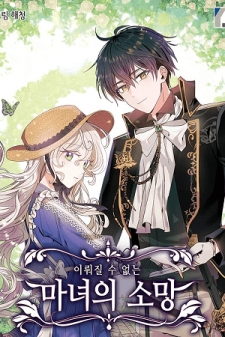 Read A Witch's Hopeless Wish Manga Online
