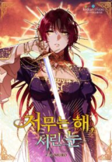 Read Blinded By The Setting Sun Manga Online