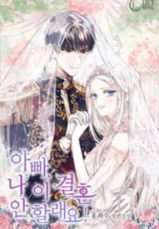Read Father, I Don'T Want To Get Married! Manga Online