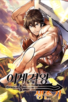 Read Survival Story Of A Sword King In A Fantasy World Manga Online
