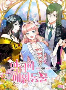Read The Antagonist'S Pet ( The Pet Of The Villainess ) Manga Online