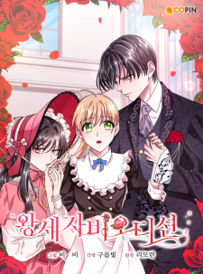 Read The Crown Princess Audition Manga Online