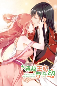 Read The Princess's Time Travel Manga Online