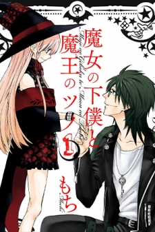 Read The Witch's Servant And The Demon Lords Horns Manga Online