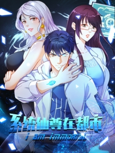 Read Xianzun System In The City Manga Online