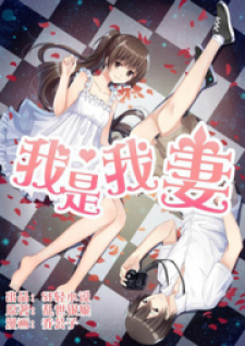 Read I Am My Wife Manga Online
