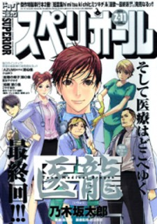 Read Team Medical Dragon Manga Online