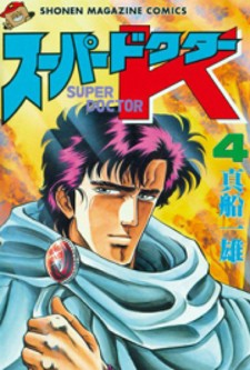 Read Super Doctor K Manga Online