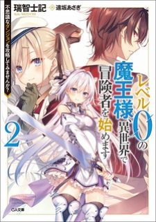 Read Level 0 Evil King Become The Adventurer In The New World Manga Online