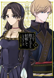 Read Portrait Of Queen Berta: I Accidentally Got Pregnant With His Majesty's Child Manga Online