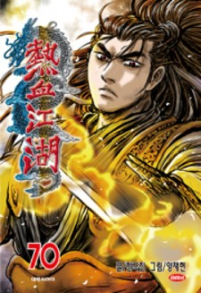 Read Ruler Of The Land Manga Online