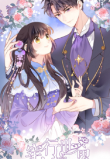 Read Travelling Through The Universe'S Flower Manga Online