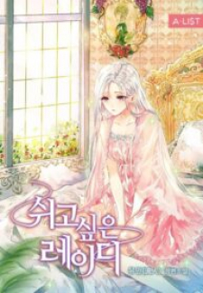 Read The Lady Wants To Rest (Promo) Manga Online