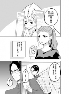 Read The Story Of My Husband's Cute Crossdressing Manga Online
