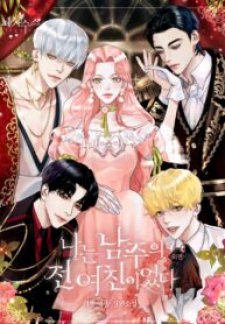 Read I Am The Male Lead'S Ex-Girlfriend Manga Online